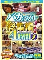 バカップル総集編4時間 vol.2 ダウンロード