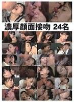 (h_189fetl00319)[FETL-319] 濃厚顔面接吻 24名 ダウンロード