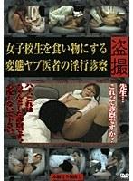 女子校生を食い物にする変態ヤブ医者の淫行診察