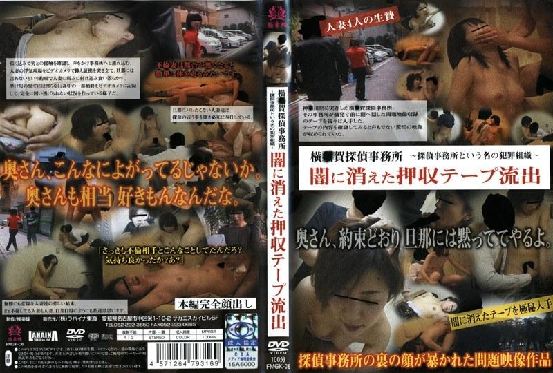 人妻の騎乗位無料jyukujyo douga動画像。横●賀探偵事務所 闇に消えた押収テープ流出