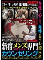 (h_189fmky07)[FMKY-007] 女性の心を持つ男性が通う心療内科 新宿メンズ専門カウンセリング ダウンロード