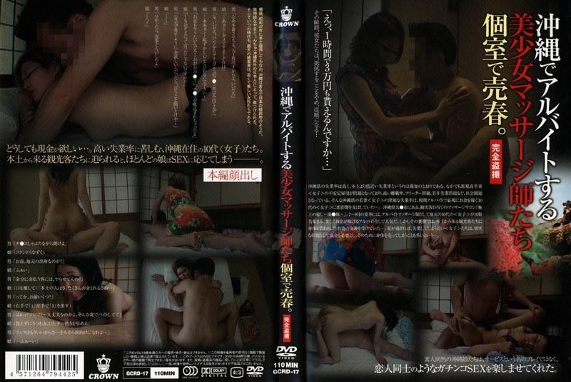 沖縄でアルバイトする美少女マッサージ師たち個室で売春。