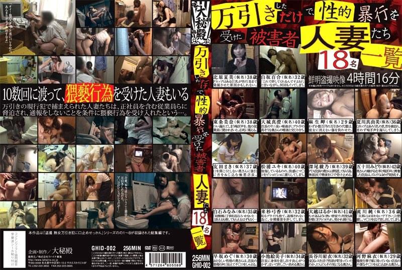 人妻のパイズリ無料熟女動画像。万引きしただけで、性的暴行を受けた被害者人妻たち18名一覧