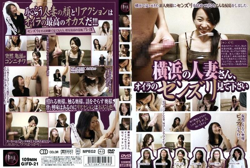 素人の無料熟女動画像。横浜の人妻さん、オイラのセンズリ見て下さい!