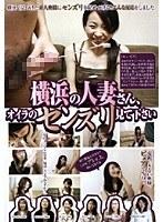 「横浜の人妻さん、オイラのセンズリ見て下さい」のパッケージ画像