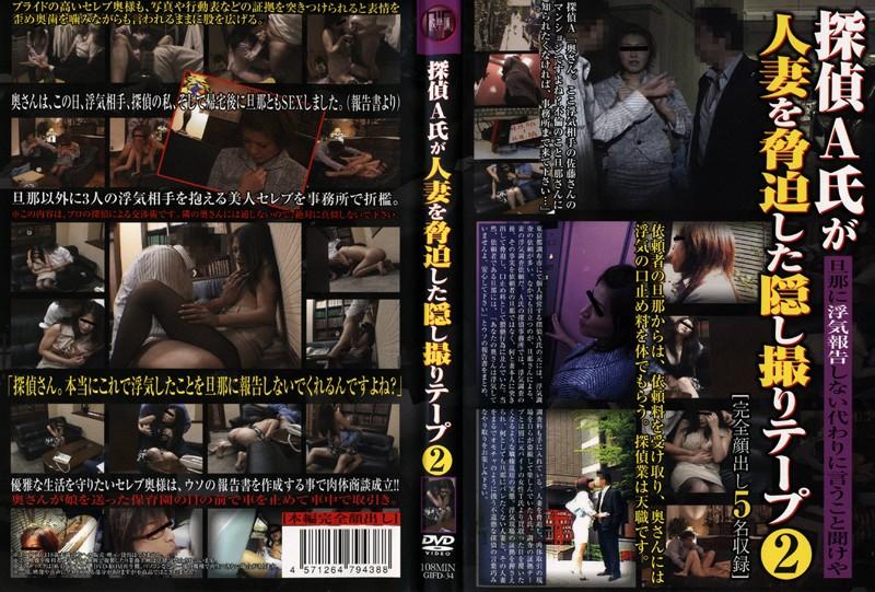 熟女のカーセックス無料動画像。探偵A氏が人妻を脅迫した隠し撮りテープ 2