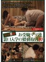 「お受験ママ達裏口入学の猥褻取引10」のパッケージ画像