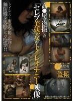 高●屋で盗撮した「セレブ美熟女のトイレオナニー映像」 ダウンロード