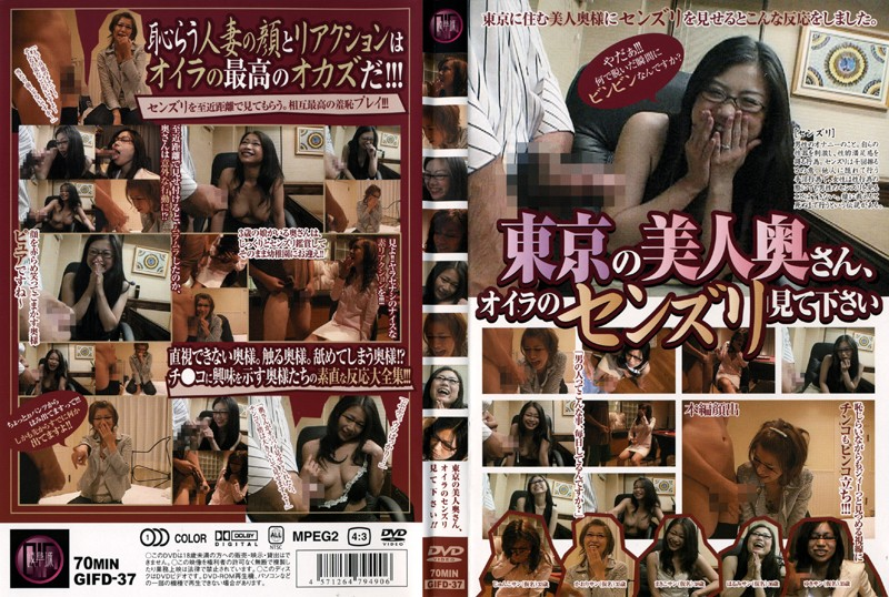 めがねの人妻の無料熟女動画像。東京の美人奥さん、オイラのセンズリ見て下さい!