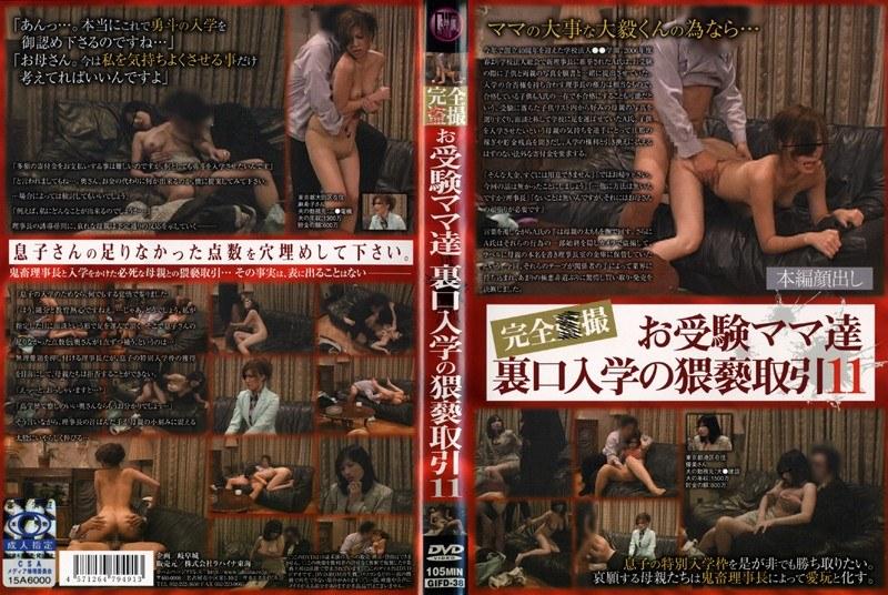 学校にて、人妻の盗撮無料熟女動画像。お受験ママ達 裏口入学の猥褻取引 11