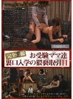 「お受験ママ達裏口入学の猥褻取引11」のパッケージ画像