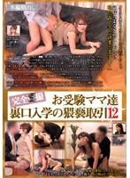 お受験ママ達 裏口入学の猥褻取引 12 ダウンロード
