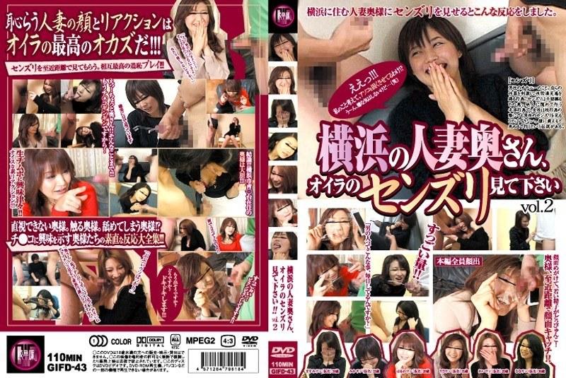 OLの顔射無料熟女動画像。横浜の人妻奥さん、オイラのセンズリ見て下さい!