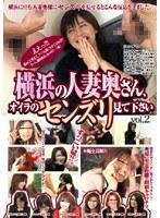 横浜の人妻奥さん、オイラのセンズリ見て下さい!! VOL.2 ダウンロード