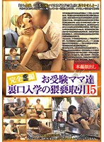 お受験ママ達 裏口入学の猥褻取引 15