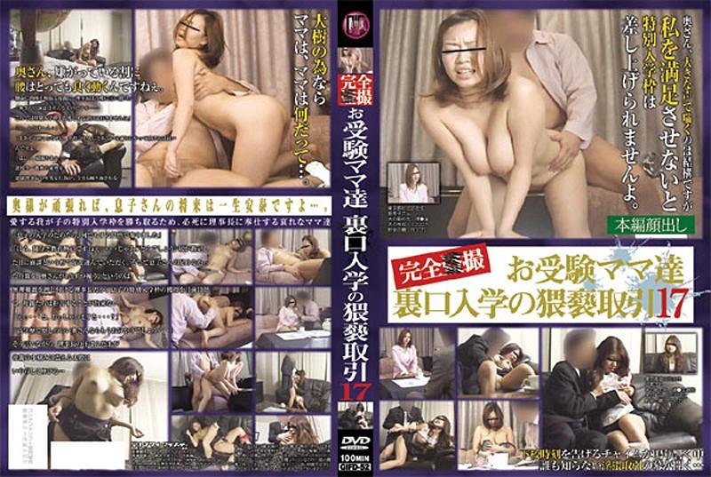 ランジェリーの人妻の盗撮無料熟女動画像。お受験ママ達 裏口入学の猥褻取引 17