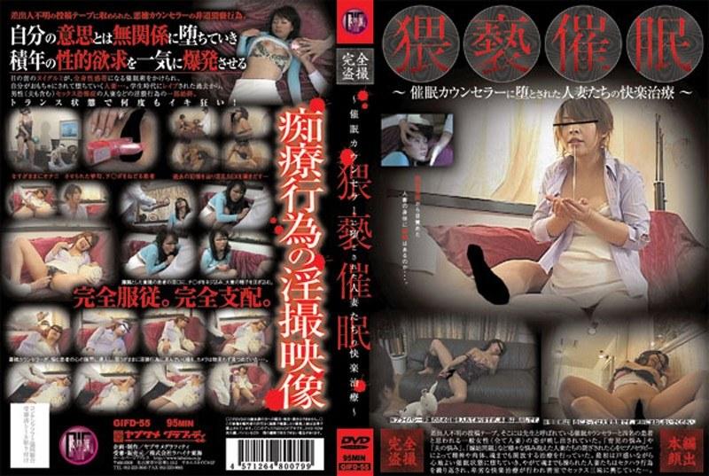人妻の洗脳無料熟女動画像。猥褻催眠 ~催眠カウンセラーに堕とされた人妻たちの快楽治療~