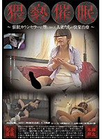 (h_189gifd55)[GIFD-055] 猥褻催眠 〜催眠カウンセラーに堕とされた人妻たちの快楽治療〜 ダウンロード