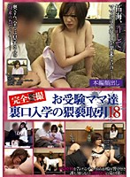 (h_189gifd57)[GIFD-057] お受験ママ達 裏口入学の猥褻取引 18 ダウンロード