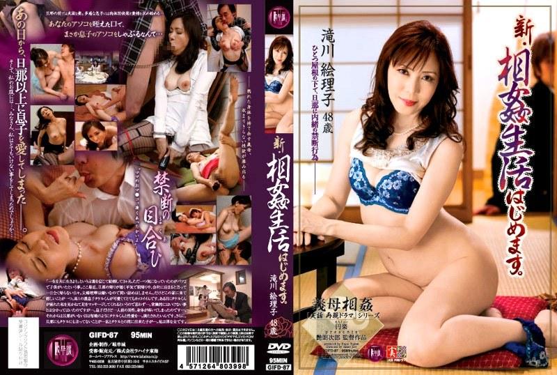 義母、滝川絵理子出演の近親相姦無料熟女動画像。新・相姦生活はじめます!