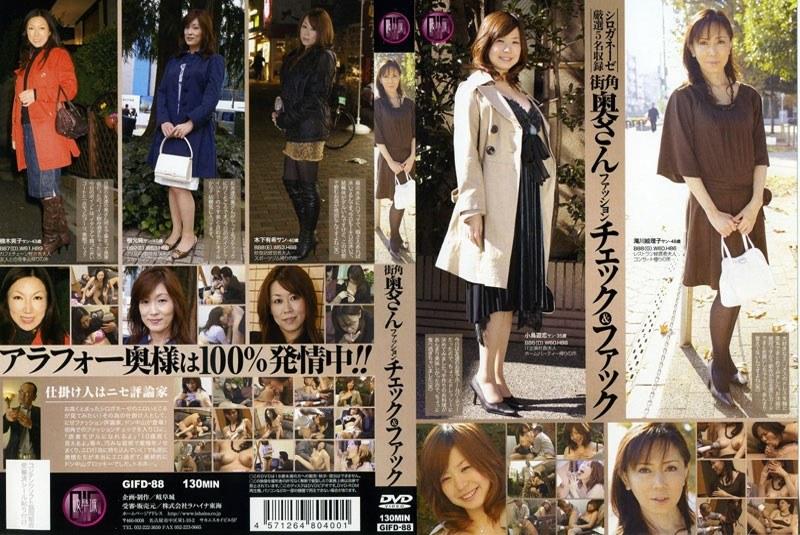 (h_189gifd88)[GIFD-088] 街角奥さんファッションチェック&ファック ダウンロード