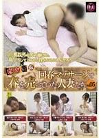 (h_189gifd00091)[GIFD-091] 人妻専科 回春マッサージで春を売っていた人妻たち VOL.05 ダウンロード