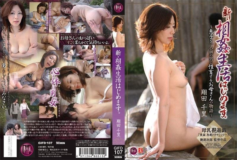温泉にて、人妻、翔田千里出演の近親相姦無料熟女動画像。新・相姦生活はじめます!