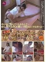 (h_189gifd00110)[GIFD-110] 人妻専科 回春マッサージで春を売っていた人妻たち VOL.07 ダウンロード