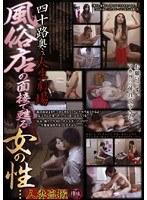 「四十路奥さん人生劇場 風俗店の面接で甦る女の性…」のパッケージ画像