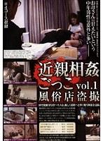 (h_189gifd00125)[GIFD-125] 近親相姦ごっこ風俗店盗撮 VOL.1 ダウンロード