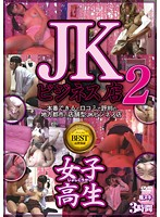 (h_189goku00008)[GOKU-008] JKビジネス店 2 ダウンロード