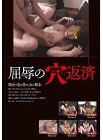 (h_189goku00009)[GOKU-009] 屈辱の穴返済 ダウンロード