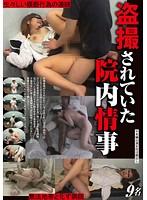 (h_189goku00012)[GOKU-012] 盗撮されていた院内情事 ダウンロード