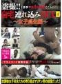 盗撮!!自宅連れ込みSEX4 「ガチで無許可販売してみた!!」女子校生編