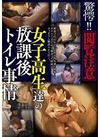 (h_189goku00022)[GOKU-022] 女子校生達の放課後トイレ事情 ダウンロード