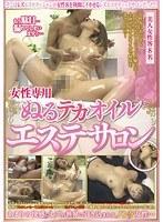 (h_189goku00023)[GOKU-023] 女性専用 ぬるテカオイルエステサロン ダウンロード