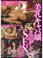 (h_189goku00026)[GOKU-026] 美乳キャバ嬢No.1を脱がしてSEXしたい!! ダウンロード