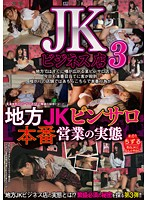 (h_189goku00027)[GOKU-027] JKビジネス店 3 地方JKピンサロ本番営業の実態 ダウンロード