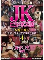 JKビジネス店 4 本番出来る女子○生ピンサロ営業の実態 ダウンロード