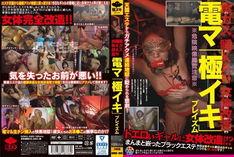 彼女のエステ無料動画像。毒ガス 睡KAN 女体改造 電マ 「極イキ」プレイズム