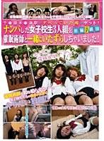 (h_189gqcd42)[GQCD-042] ナンパした女子校生3人組を催眠術師と一緒にいたずらしちゃいました! ダウンロード