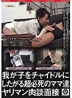 (h_189gtok03)[GTOK-003] 我が子をチャイドルにしたがる超必死のママ達 ヤリマン肉談面接 ダウンロード