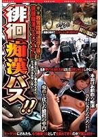 (h_189gtok00008)[GTOK-008] 徘徊痴漢バス!! ダウンロード