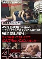 (h_189harj00001)[HARJ-001] 盗撮モニタリング AV撮影現場で待機中のヘアメイクさんやスタッフさんの行動を完全隠し撮り!カメラが回ってないとこでとんでもないことしてました… 4時間 ダウンロード