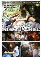 突然背後から女子校生が運転中に手コキ【hhhd-208】