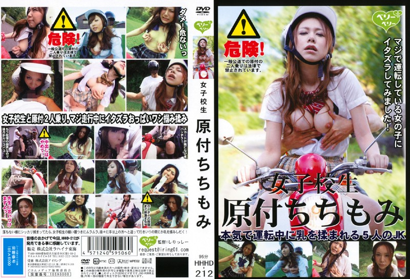 野外にて、女の子のイタズラ無料ロリ動画像。女子校生原付ちちもみ
