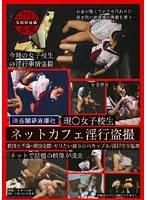 「現○女子校生 ネットカフェ淫行盗撮」のパッケージ画像