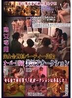 完全会員制パーティー盗撮 オーバー30限定美男子オークション