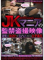 JKマニアの監禁盗撮映像 ダウンロード