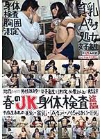 (h_189jkh00023)[JKH-023] 春のJK身体検査 ダウンロード